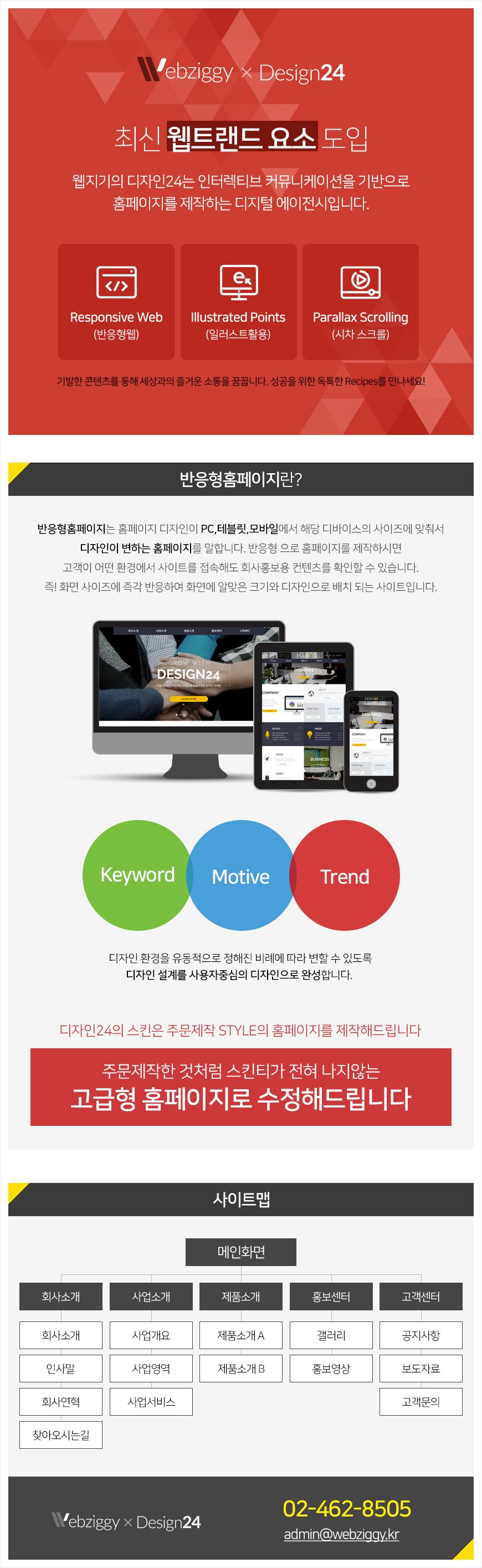 웹지기 디자인24 상세 설명